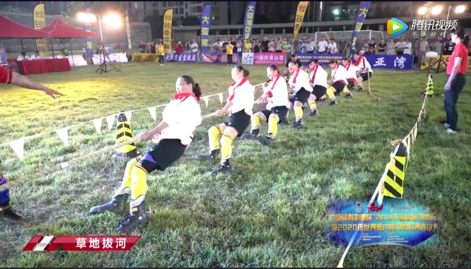 【2019全国拔河锦标赛】草地拔河
